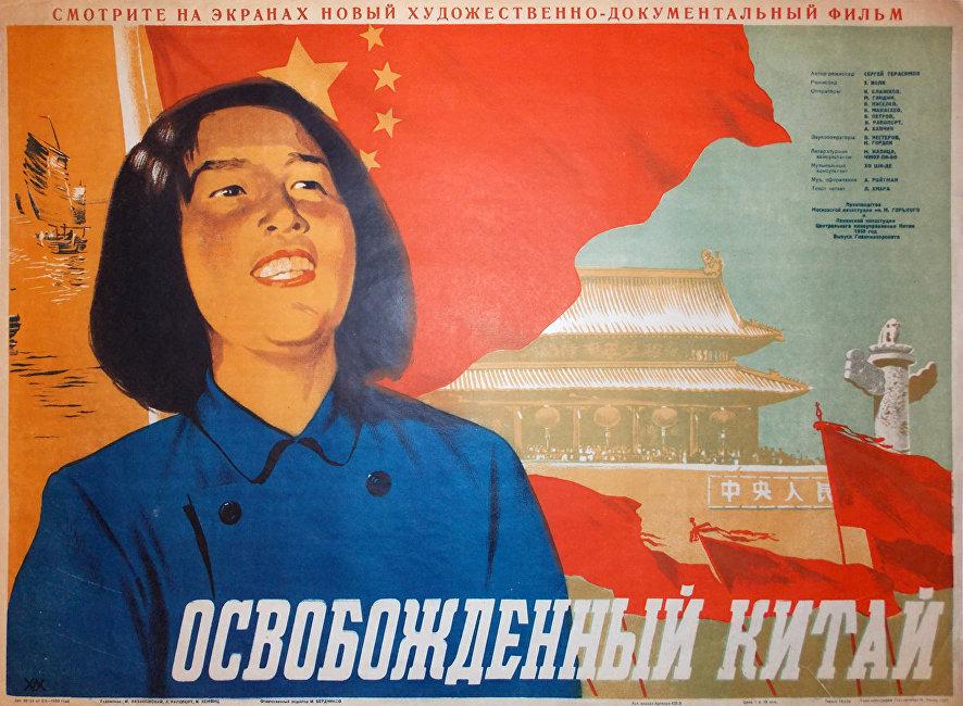 《解放了的中国》纪录片