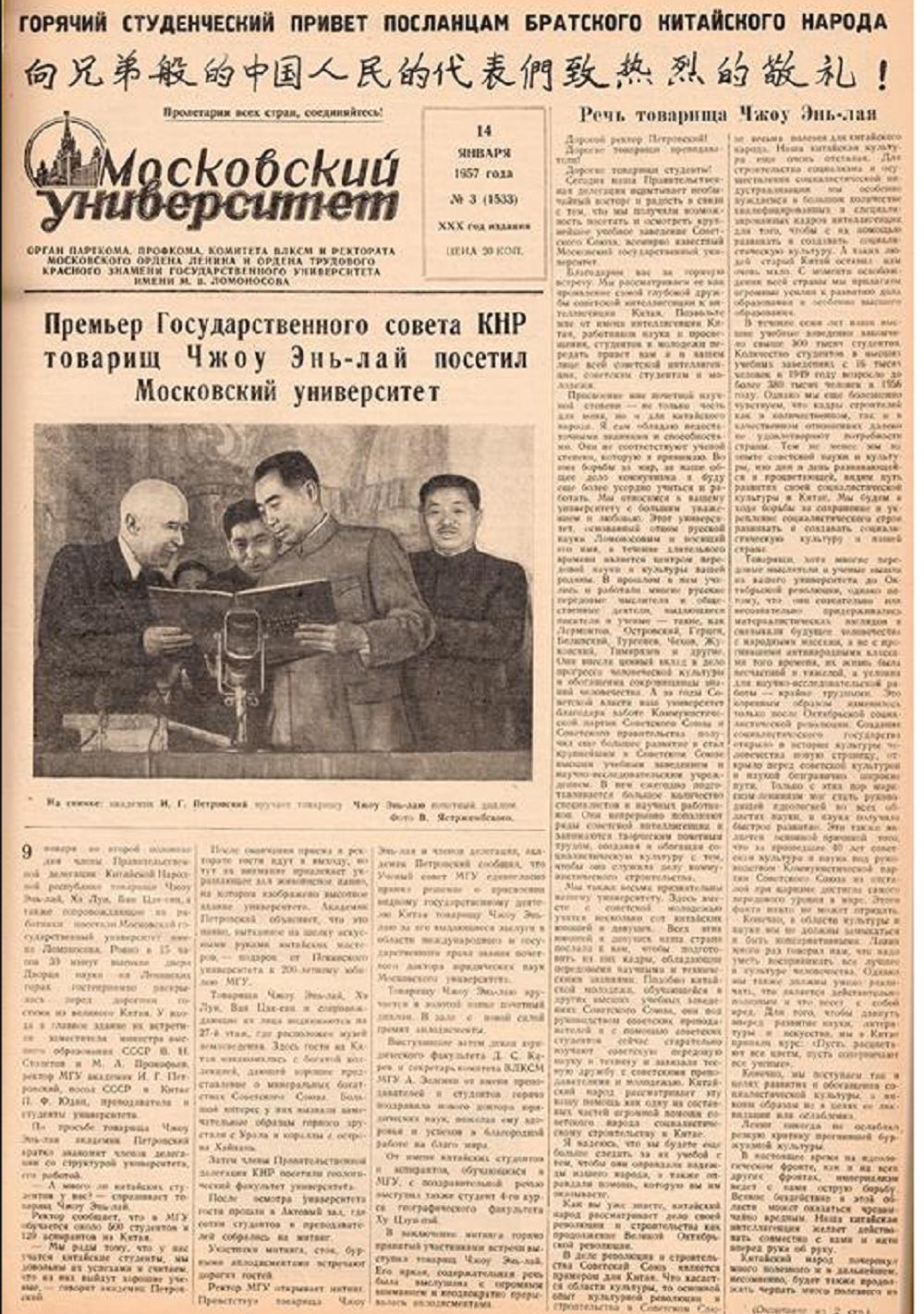 1957年1月14日,《莫斯科大学日报》