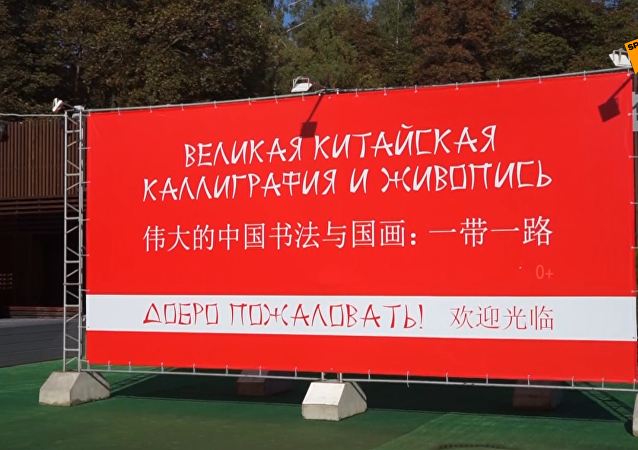 《伟大的中国书法与国画:一带一路》大规模书画展在莫斯科举行