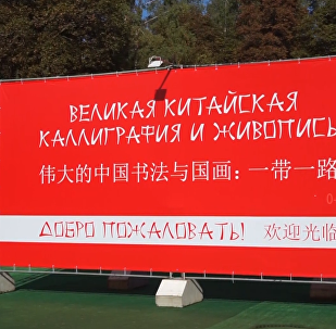 《偉大的中國書法與國畫:一帶一路》大規模書畫展在莫斯科舉行