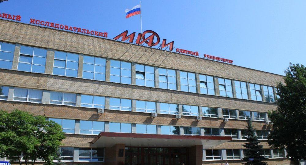 俄羅斯國立核能研究大學莫斯科工程物理學院