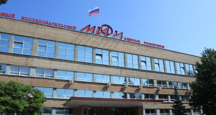 俄罗斯国立核能研究大学莫斯科工程物理学院