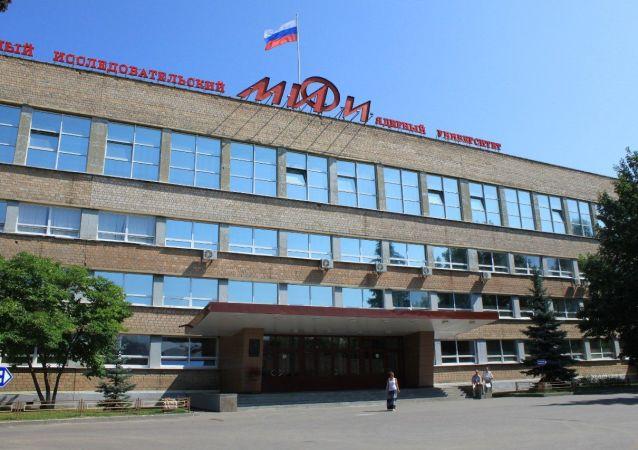 俄羅斯國立核研究大學莫斯科工程物理學院