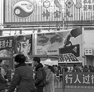 北京,1987年