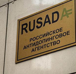 WADA合規審查委員會稱可能不會建議暫停俄羅斯反興奮劑機構資質