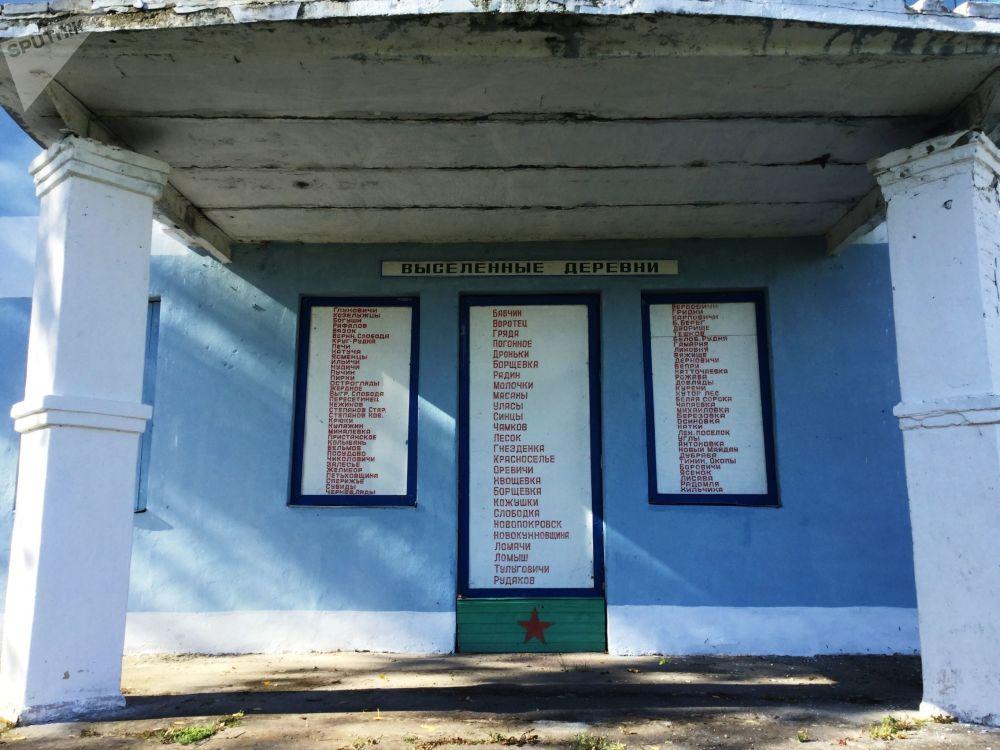 白俄羅斯波列斯基輻射生態保護區被遷移的村莊名單