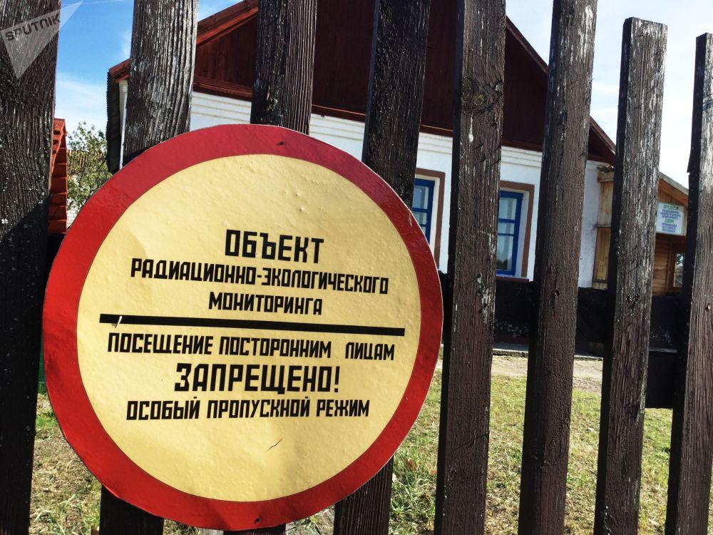 波列斯基輻射生態保護區內的「馬薩內「科研站入口處的標誌