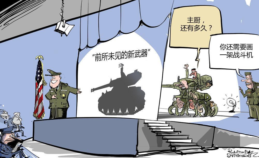 Карикатура Невиданные новые вооружения США