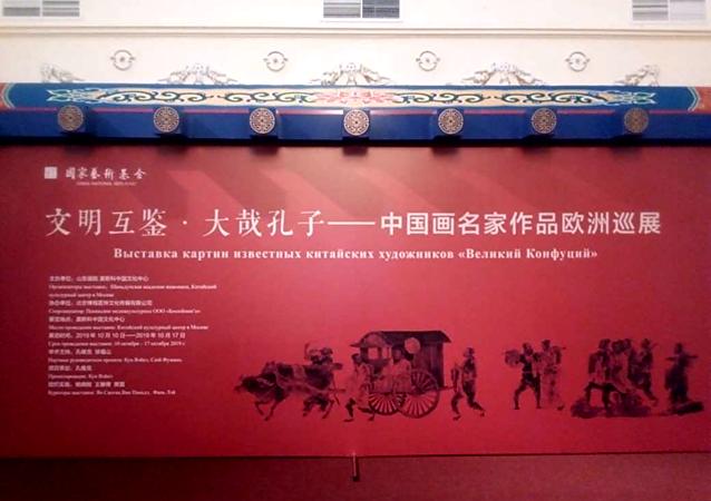 《大哉孔子》展覽在莫斯科開幕