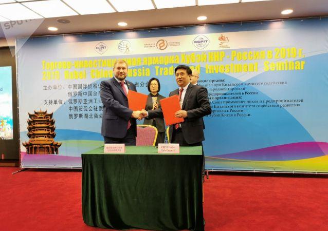 中国湖北-俄罗斯投资贸易湖洽谈会