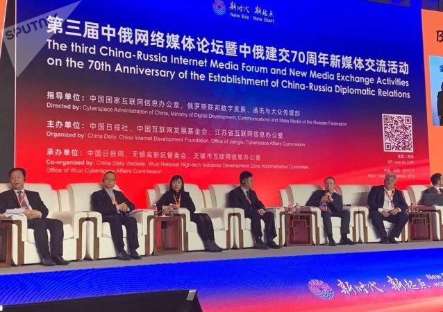 第三屆俄中網絡媒體論壇在中國無錫拉開帷幕