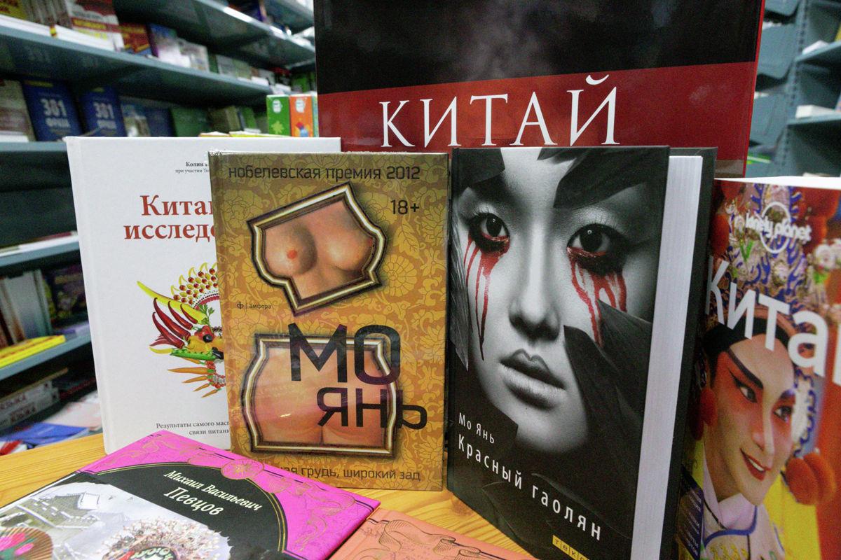 俄罗斯读者喜欢莫言的作品