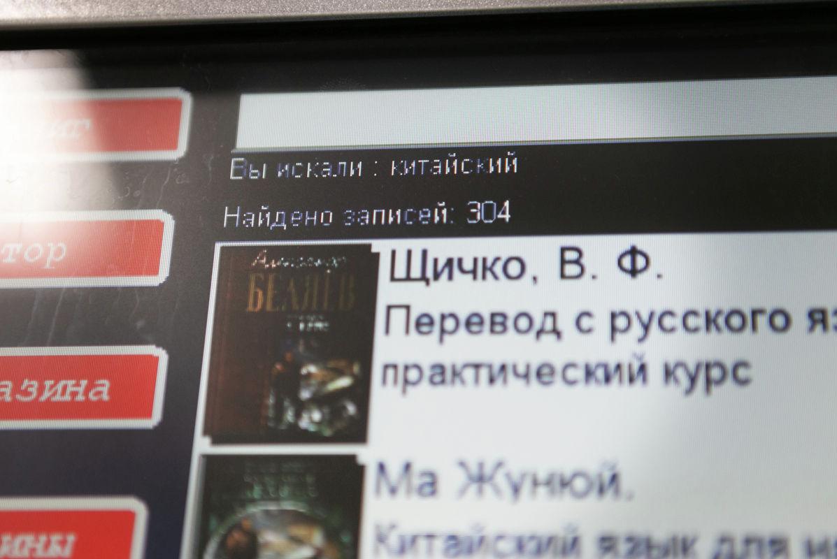 在莫斯科書城找到304種有關中國的書籍