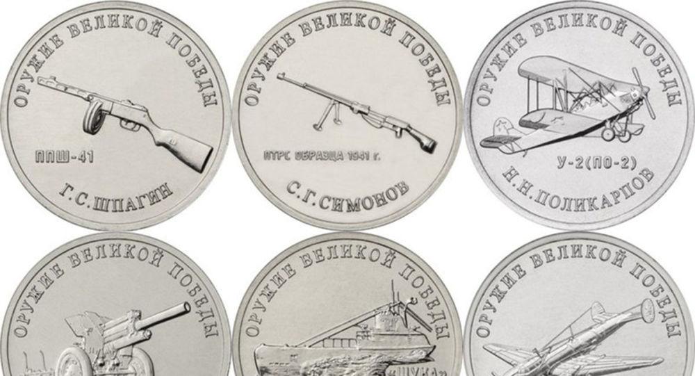 俄羅斯將出現有武器圖案的紀念幣
