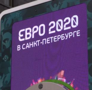 圣彼得堡启动2020年欧洲杯倒计时