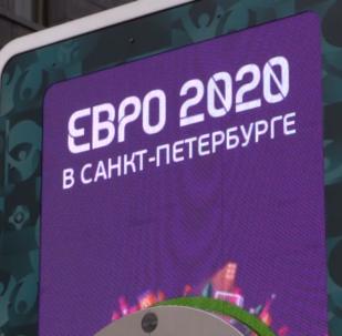 聖彼得堡啟動2020年歐洲杯倒計時