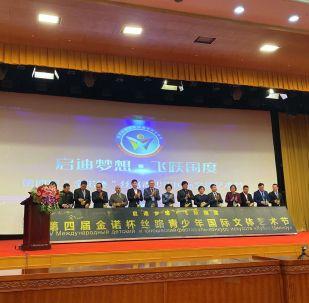 第四屆「金諾杯」絲路青少年國際文體藝術節啓動儀式在北京舉行